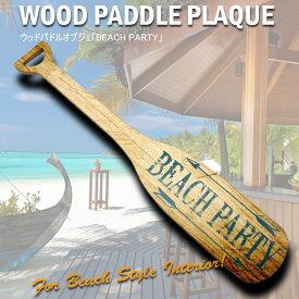 ウッドパドル 「Beach Party」#99737 壁飾り オブジェ インテリア ハワイアン 西海岸 アメリカ雑貨 アメリカン雑貨