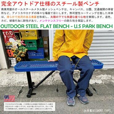 USパークベンチショートブラック公園ベンチイスチェアエクステリアインテリアアメリカン雑貨