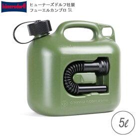 ポリタンク 水タンク キャニスター ヒューナースドルフ社 フューエルカン プロ 5L UN規格 プラスチック製容器 ジェリカン ドイツ製 FUEL CAN PRO