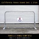 カリフォルニアフェンス スタンドセットLサイズ (フェンスカラー:ガルバナイズド ) 外壁 DIY ガレージング エクステリア アメリカ雑…