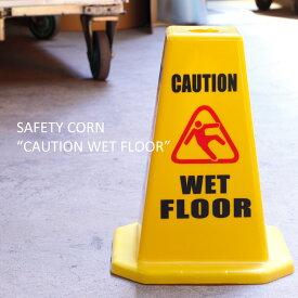 セーフティコーン Sサイズ「CAUTION WET FLOOR」(注意!濡れてるので滑りやすい) 三角コーン 立て看板 アメリカ雑貨 アメリカン雑貨