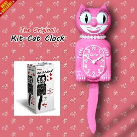 壁掛け時計 ウォールクロック 振り子時計 The Original Kit-Cat Klock オリジナル キットキャットクロック (限定カラー:ストロベリーアイス:ピンク) レトロインテリア バックトゥザフューチャー アメリカ製 アメリカン雑貨