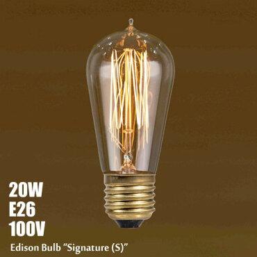電球レトロおしゃれエジソンバルブシグネチャー(S)20WE26EdisonBulbエジソン電球インテリア間接照明アメリカ雑貨アメリカン雑貨