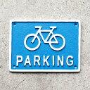 店舗ディスプレー ダルトン アイアンサイン Bicycle Parking 駐輪場 ブルー R855-994-BL DULTON 店舗用品 アメリカ雑…