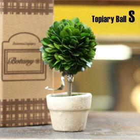 DULTON ダルトン ボックスウッドトピアリー「ボール」 CH07-G297 サイズ:S インテリア 観葉植物 アメリカ雑貨 アメリカン雑貨