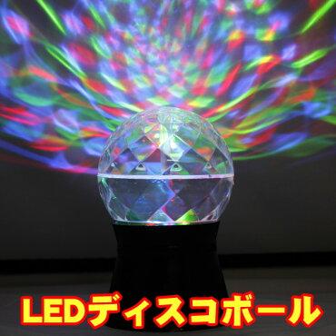 LEDディスコボールライト【ミラーボール/パーティーライト/電池式/ディスコライト/パーティグッズ/アメリカン雑貨】