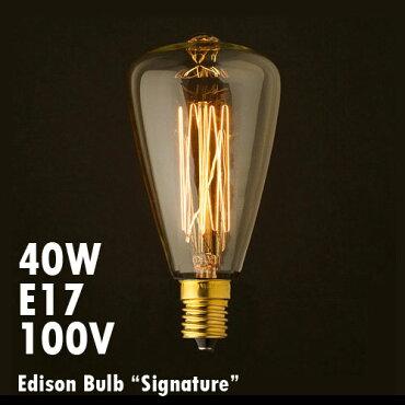 エジソンバルブシグネチャー40WE17/EdisonBulb/レトロランプ/インテリア電球/間接照明/アメリカン雑貨/
