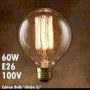 電球 レトロ おしゃれ エジソンバルブ グローブ (L ) 60W E26 Edison Bulb エジソン電球 インテリア 間接照明 アメ…