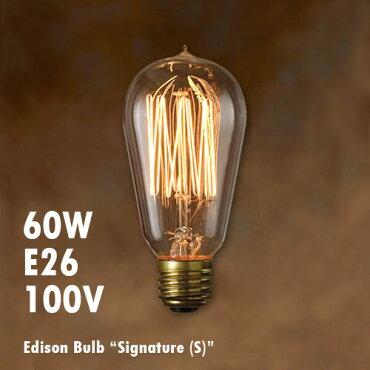 エジソンバルブシグネイチャー(S)60WE26/EdisonBulb/レトロランプ/インテリア電球/間接照明/アメリカン雑貨/