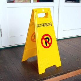 折り畳み看板「No Parking」(駐車禁止) 62×30cm 立て看板 パーキングサイン 店舗用品 アメリカ雑貨 アメリカン雑貨