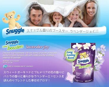 スナッグルセントブースターラベンダージョイ大容量56個1.12kg加香剤洗濯用品Snuggleアメリカ雑貨アメリカン雑貨