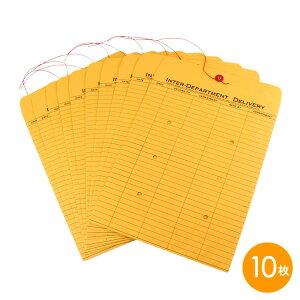 書類用封筒 A4 ULINE リング アンド ボタン インター デパートメント エンベロープ 10枚(バラ売り)