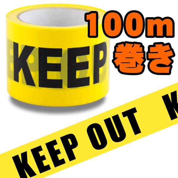立ち入り禁止 テープ 危険 バリケードテープ「KEEP OUT」<100m巻き> 映画のセット 店舗装飾 アメリカ雑貨 アメリカン雑貨