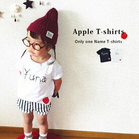 名入れ プレゼント Tシャツ*りんごTシャツ 出産祝い ギフト 子供 キッズ服 りんご お名前入り アパレル シンプル