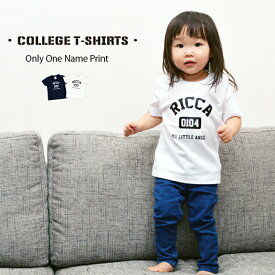 名入れ プレゼント Tシャツ・アメカジ Tシャツ 記念日 出産祝い ギフト 子供 キッズ 服 シンプル オシャレ カレッジ ロゴ
