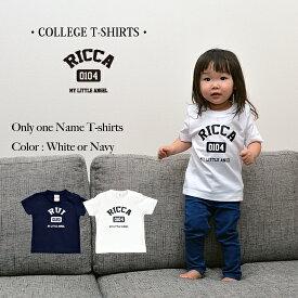 名入れ プレゼント Tシャツ・アメカジ Tシャツ 出産祝い ギフト 子供 キッズ 服 シンプル オシャレ カレッジロゴ