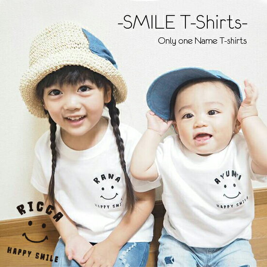 名入れ プレゼント Tシャツ スマイル Tシャツ 出産祝い ギフト 子供服 キッズ服 スマイル
