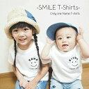 名入れ プレゼント Tシャツ スマイル Tシャツ 出産祝い ギフト 子供服 キッズ服 スマイル おしゃれ