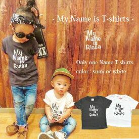 名入れ プレゼント My Name is Tシャツ 出産祝い ギフト 子供 キッズ 服 オシャレ シンプル マイネーム