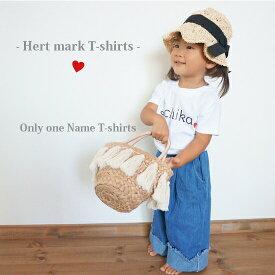 名入れ プレゼント ハートマーク Tシャツ 出産祝い ギフト 子供 キッズ 服 シンプル オシャレ シンプル