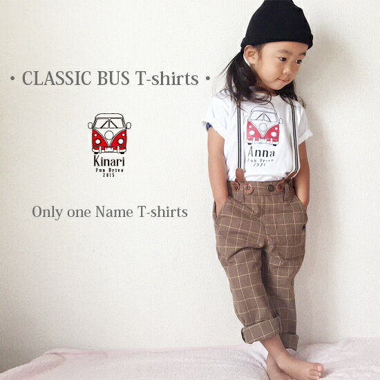 名入れ プレゼント クラシックバス Tシャツ 出産祝い ギフト 子供 キッズ 服 シンプル オシャレ バス クラシック