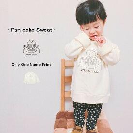 名入れ プレゼント キッズ・パンケーキ スウェット 出産祝い ギフト 子供服 キッズ服 オシャレ パン ケーキ