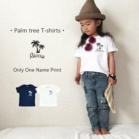 名入れ ギフト Tシャツ・ヤシの木Tシャツ・プレゼント 出産祝い ギフト 子供 キッズ 服 シンプル オシャレ ヤシの木
