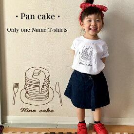 名入れ プレゼント Tシャツ・パンケーキ Tシャツ 出産祝い ギフト 子供 キッズ 服 シンプル オシャレ