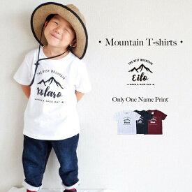 名入れ プレゼント Tシャツ・マウンテンTシャツ 出産祝い ギフト 子供服 キッズ服 オシャレ アウトドア 山 キャンプ