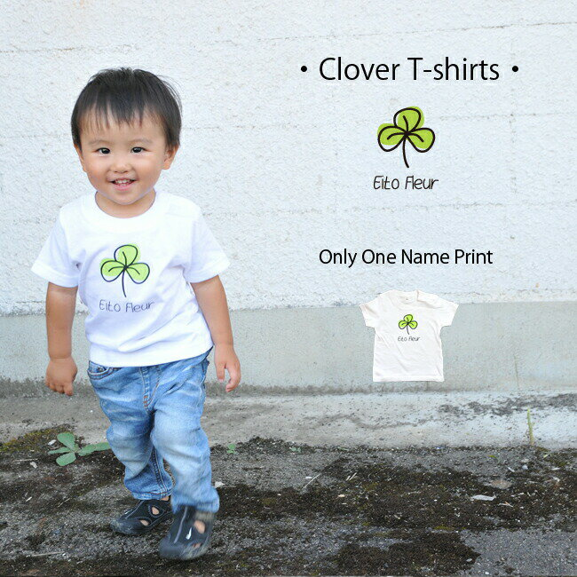 名入れ プレゼント Tシャツ・クローバーTシャツ 出産祝い ギフト 子供 キッズ 服 オシャレ クローバー シンプル
