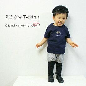 名入れ 刺繍 Tシャツ・ピストバイクTシャツ 出産祝い プレゼント ギフト 服 子供 キッズ オシャレ 自転車