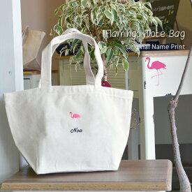 名入れ 刺繍 バッグ・フラミンゴ トートバッグ 出産祝い プレゼント ギフト トートバッグ オシャレ フラミンゴ