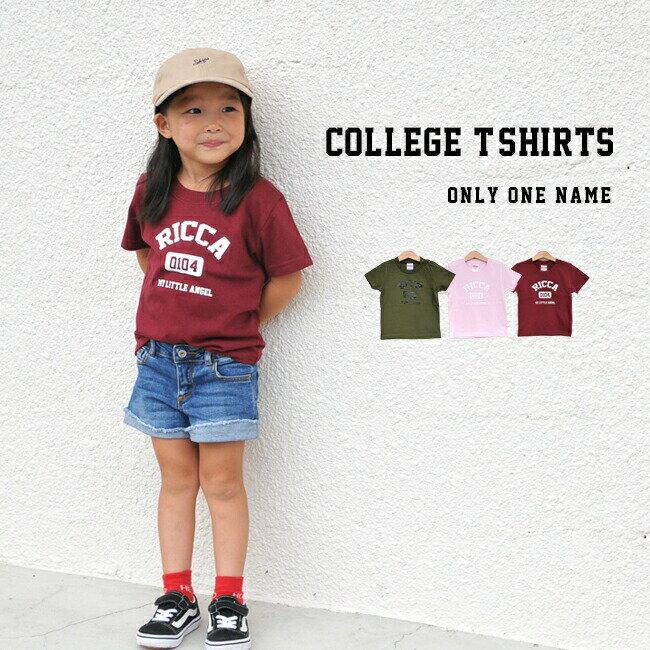 名入れ プレゼント Tシャツ・アメカジTシャツ(別カラー) 出産祝い ギフト 子供 キッズ 服 カレッジロゴ オシャレ シンプル