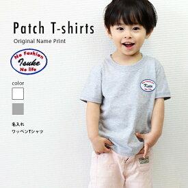 名入れ ワッペン Tシャツ・パッチTシャツ 出産祝い プレゼント ギフト 子供 キッズ 服 オシャレ 刺繍 アップリケ