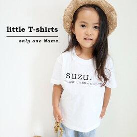 名入れ プレゼント Tシャツ・リトルTシャツ 出産祝い プレゼント ギフト 子供 キッズ 服 オシャレ
