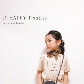 名入れ プレゼント Tシャツ・IS HAPPYTシャツ 出産祝い ギフト 子供服 キッズ服 おしゃれ ハッピー お名前