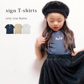 名入れ プレゼント Tシャツ・サインTシャツ 出産祝い ギフト 子供服 キッズ服 おしゃれ サイン 筆記体 お名前入り