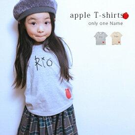 名入れ プレゼント Tシャツ 別カラー りんごTシャツ 出産祝い ギフト 子供 キッズ服 りんご お名前入り アパレル シンプル