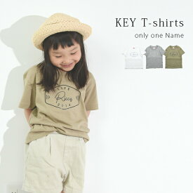 名入れ プレゼント Tシャツ・KEY Tシャツ 出産祝い ギフト 子供服 キッズ服 おしゃれ キー タグ お名前入り キャンプ