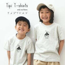名入れ プレゼント Tシャツ ティピ Tシャツ 記念 出産祝い ギフト 子供服 キッズ服 おしゃれ キャンプ