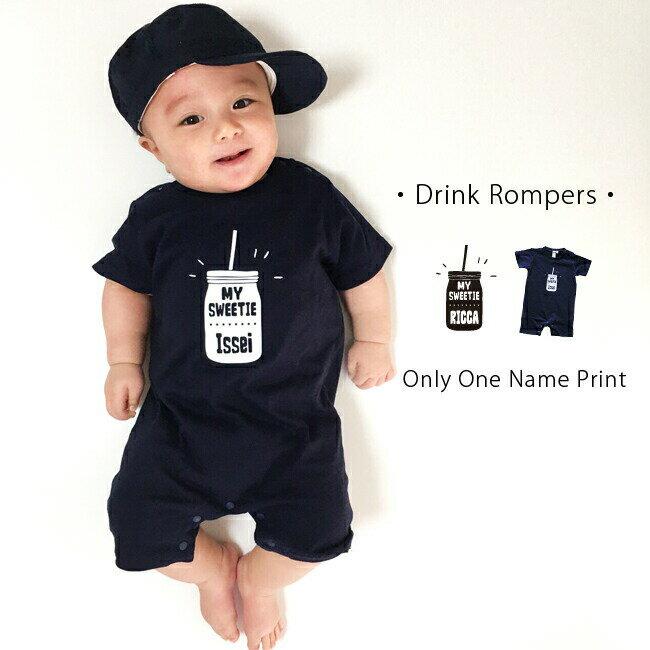 名入れ プレゼント ロンパース・ドリンクジャー ロンパース 出産祝い ギフト 子供服 ベビー服 ドリンク