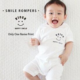出産祝い 名入れ プレゼント・スマイル ロンパース ホワイト ギフト 子供服 ベビー服 スマイル ベビー ニコちゃんマーク お祝い