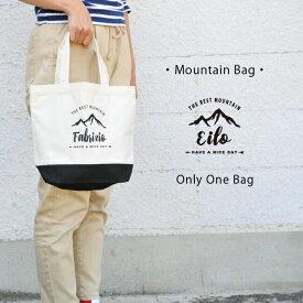 名入れ プレゼント バッグ・マウンテントートバッグ 出産祝い ギフト オシャレ アウトドア トートバッグ シンプル