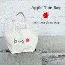 名入れ バッグ プレゼント・りんごマークトートバッグ 出産祝い ギフト オシャレ アウトドア トートバッグ