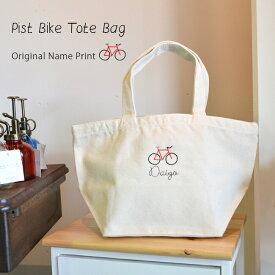名入れ 刺繍 バッグ・ピストバイク トートバッグ 出産祝い プレゼント ギフト トートバッグ オシャレ 自転車