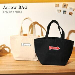 名入れ プレゼント バッグ シンプル オリクロ oriclo Arrow トートバッグ おしゃれ 出産祝い ギフト ランチ ワッペン 刺繍