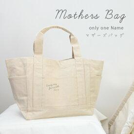 名入れ マザーズ バッグ プレゼント トートバッグ 出産祝い ギフト ママ ママバッグ お着替え袋 大容量 ポケット付き 人気 おしゃれ