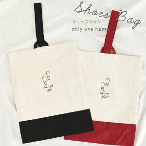 名入れ シューズ バッグ 上履き入れ トートバッグ プレゼント ギフト 人気 おしゃれ 通園バッグ 靴バッグ 入園準備 入学準備 シューズ袋