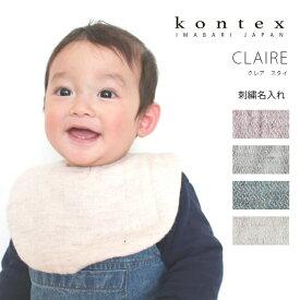 名入れ スタイ プレゼント 今治タオル クレア 出産祝い ギフト 子供 赤ちゃん 刺繍 コンテックス お名前入り ビブ kontex