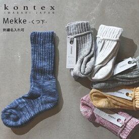 mekke メッケ くつ下 プレゼント ギフト 名入れ 刺繍 コンテックス 靴下 コットン お名前入り kontex コットン